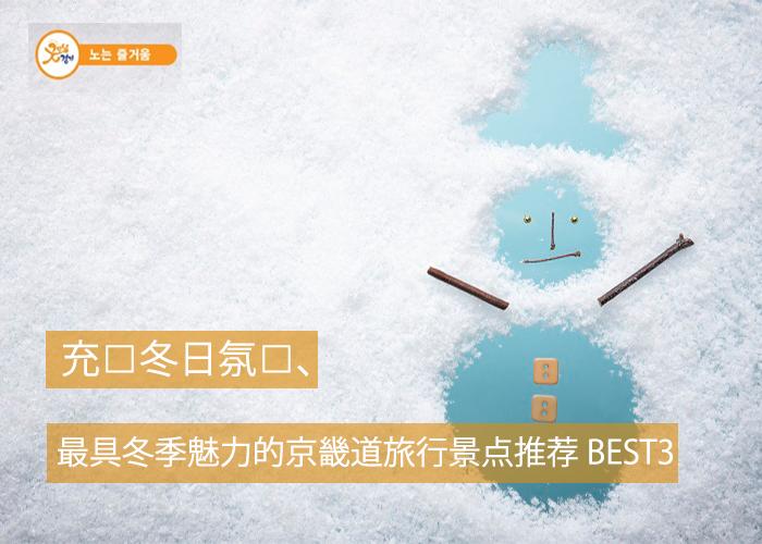 充满冬日氛围、最具冬季魅力的京畿道旅行景点推荐BEST3