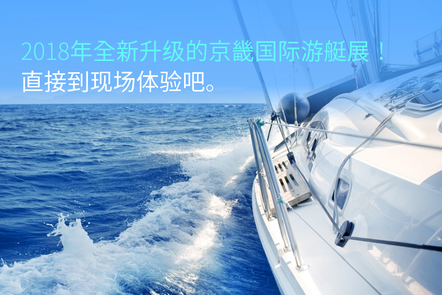 come-visit-the-upgraded-2018-korea-international-boat-show_chi