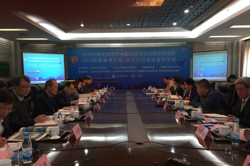 2018-korea-china-distribution-forum